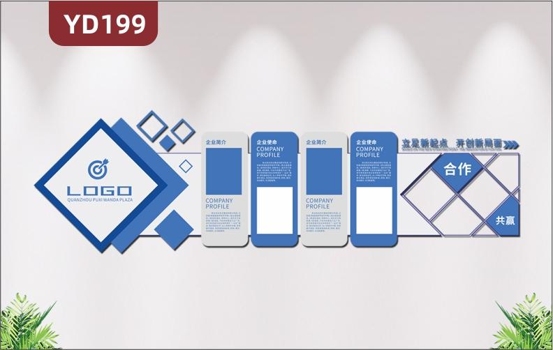 简约蓝色3D立体企业文化墙公司简介使命创意照片墙办公室形象墙贴