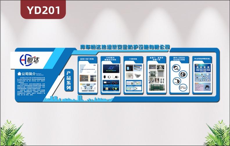 定制蓝色大气科技公司企业文化墙产品系列展示照片墙3D立体形象装饰