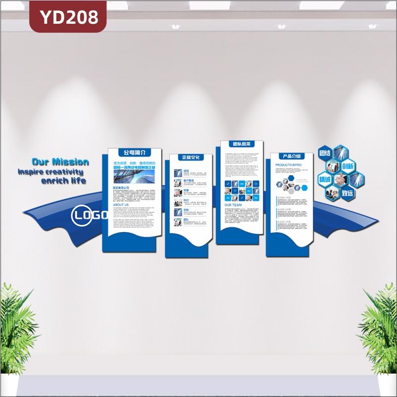 简约大气蓝色高新技术企业文化墙公司简介3D立体办公室形象墙装饰
