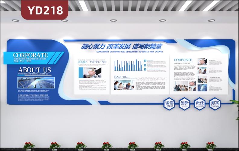 蓝色简约企业文化墙3D立体办公室形象墙装饰公司简介文化展板布置