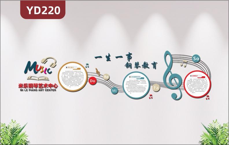 琴行钢琴教室布置装饰学校兴趣班培训机构音乐教室文化墙3D立体创意墙贴