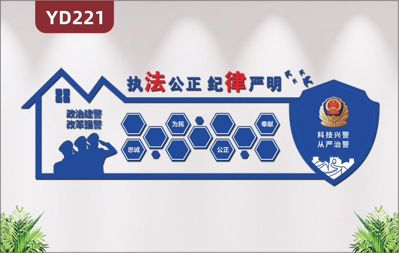 蓝色简约大气公安机关警营文化墙布置派出所公安局装饰墙贴3D亚克力立体