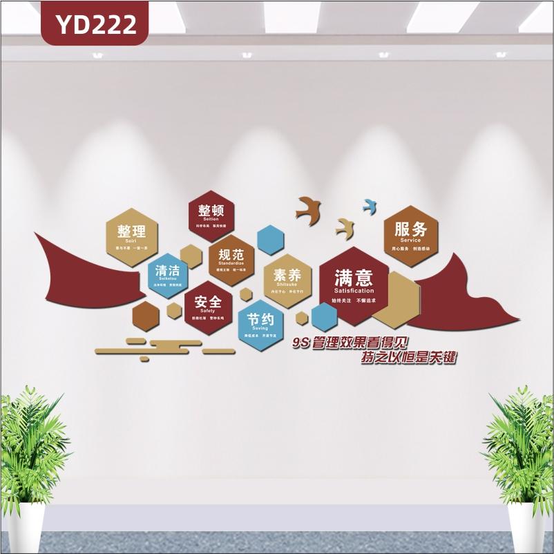 3D立体亚克力企业文化墙生产车间9S宣传标语六边形展示办公室装饰贴