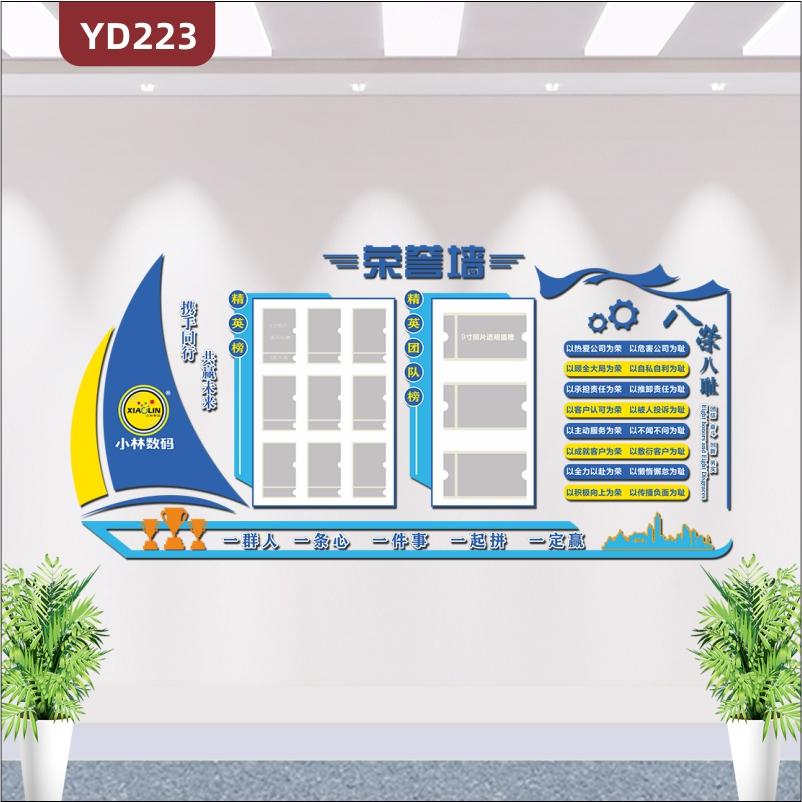3D立体企业荣誉墙精英榜团队风采展示墙贴八荣八耻办公室形象墙贴