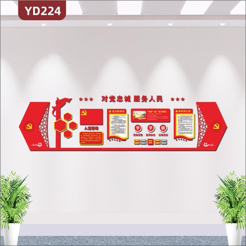 红色党支部党员活动室党建文化墙党员学习教育文化墙装饰设计3D立体布置