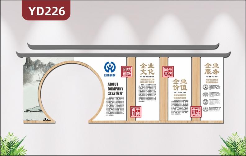 复古风企业文化墙新中式企业文化价值观服务理念展板3D立体办公室墙贴