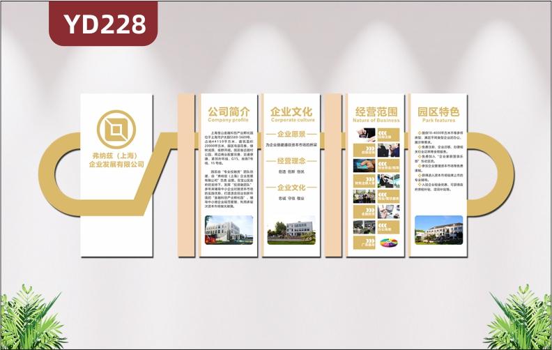 简约科技公司文化墙企业简介文化理念经营范围特色展板3D立体墙贴