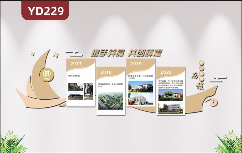 新中式帆船造型企业文化墙公司发展历程展板3D立体办公室形象墙贴