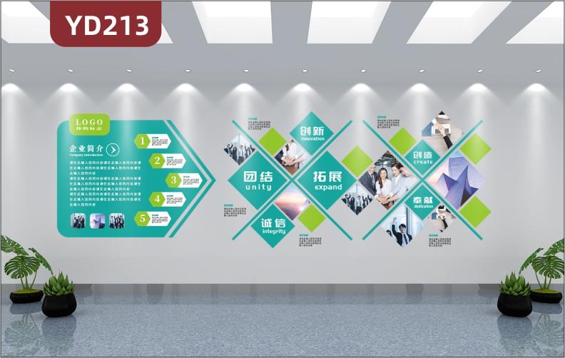 企业科技网络互联网公司布置墙贴公司简介团队风采展示3D立体办公室形象墙贴