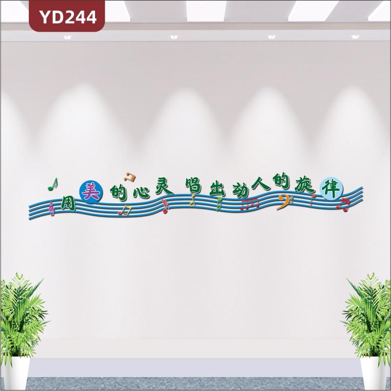 音乐教室装饰墙贴艺术学校布置标语文化墙3d立体亚克力创意墙贴领