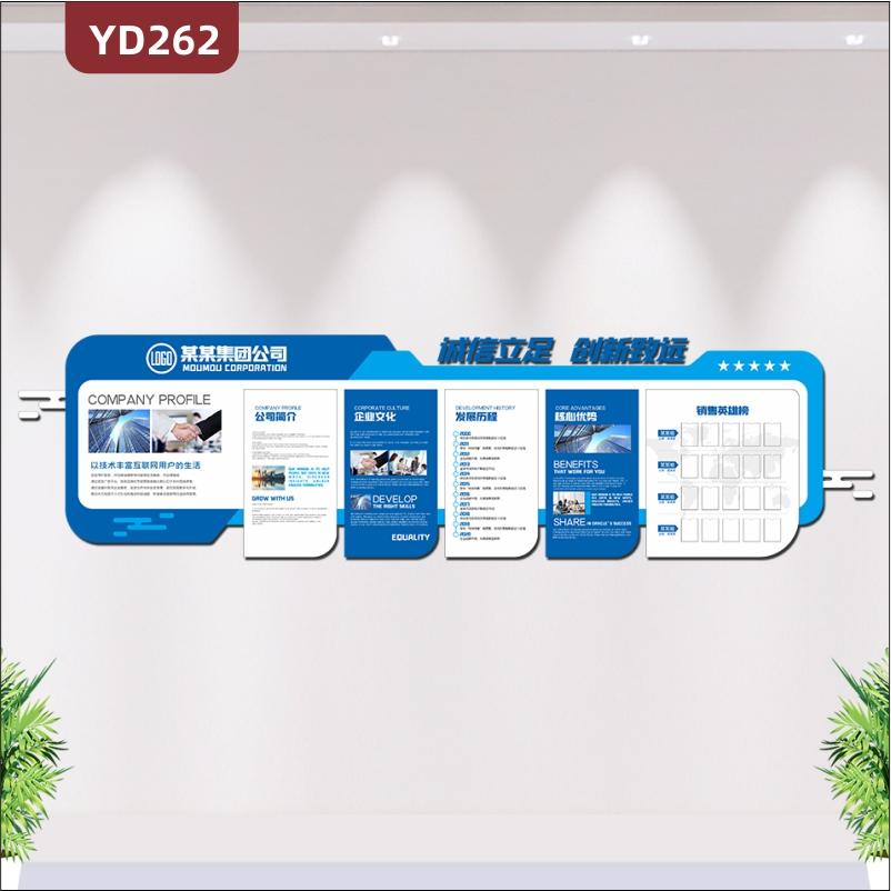 蓝色科技大气企业文化墙公司简介发展历程销售英雄榜员荣誉照片墙3D立体装饰