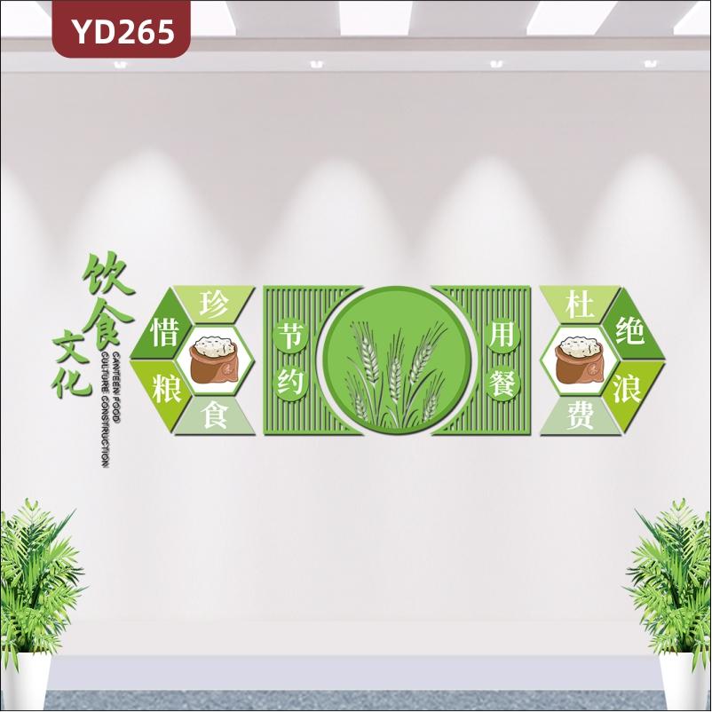 绿色企业食堂职工员工餐厅勤俭节约学校食堂文化墙员工餐厅文化墙