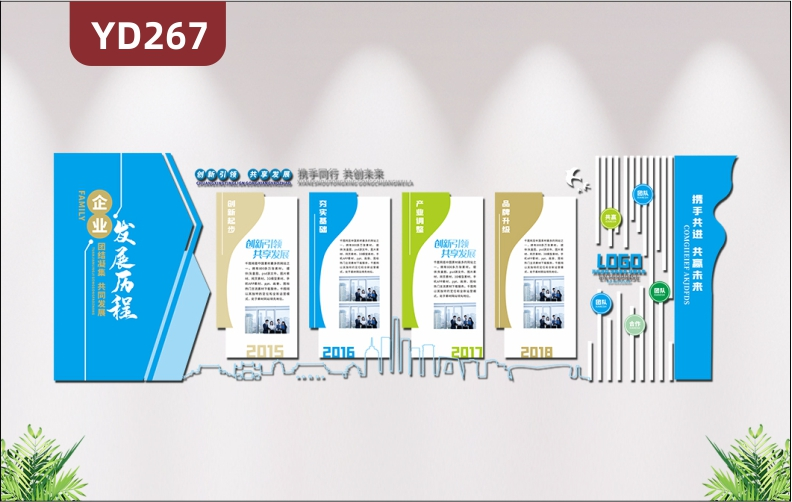 商务大气企业3D立体文化墙宣传栏发展历程公司简介办公室形象墙装饰