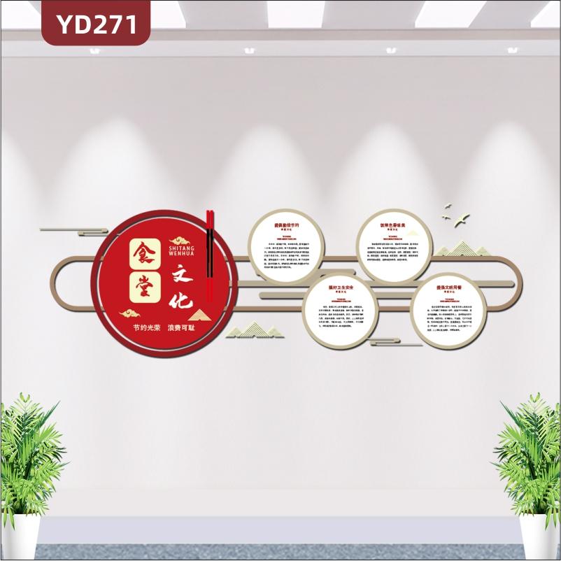 新中式古风食堂文化墙倡导绿色健康饮食节约粮食文化展板3D立体墙贴