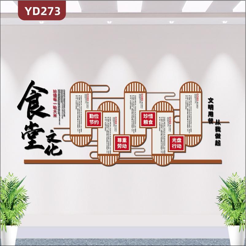 食堂文化墙贴文明用餐标语食堂餐厅墙面装饰3d立体亚克力形象墙装饰