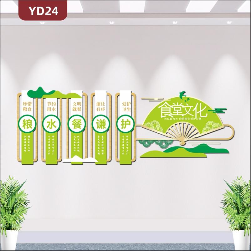 绿色小清新食堂文化墙餐饮文化展板绿色扇子倡导绿色健康用餐3D立体文化墙