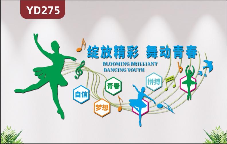 3d立体亚克力墙贴舞蹈教室装饰艺术学校文化墙布置练舞房励志贴画