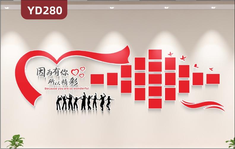 办公室装饰心形照片墙贴公司会议室企业文化员工风采展示3D立体墙贴