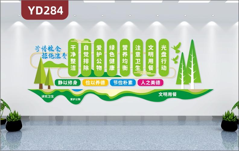 小清新学校饭堂餐厅饮食文化墙节俭朴素文明用餐宣传标语展板3D立体墙贴