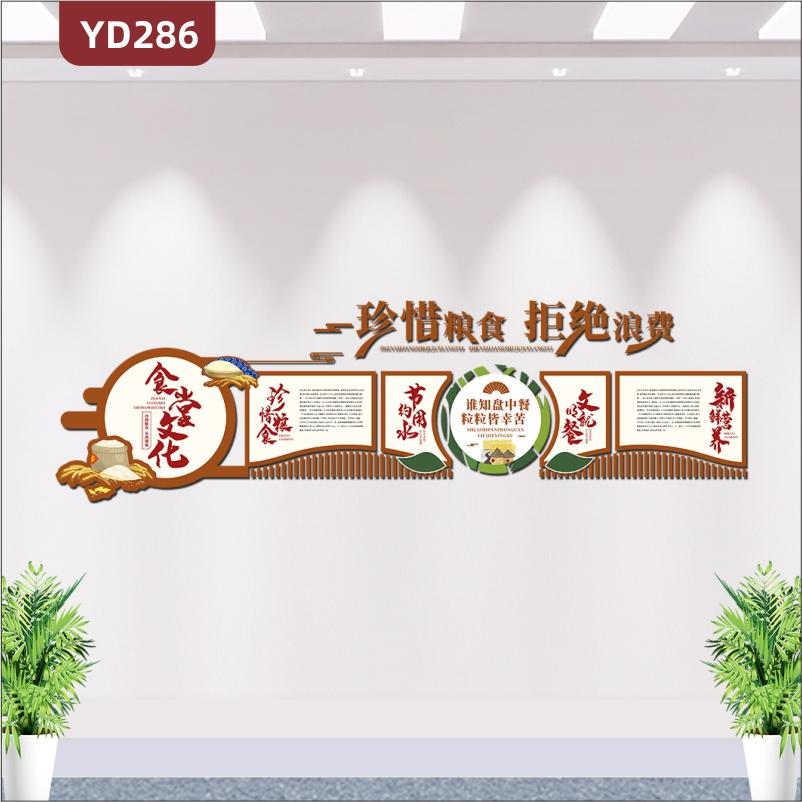 食堂文化墙贴珍惜节约粮食标语杜绝浪费光盘行动贴纸学校餐厅3D立体布置