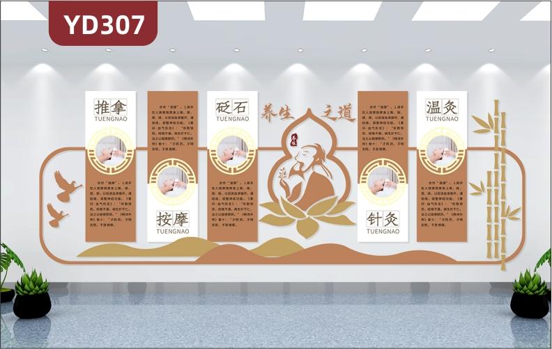 中医调理宣传文化墙装饰按摩针灸养生馆足浴店铺3d立体亚克力墙贴