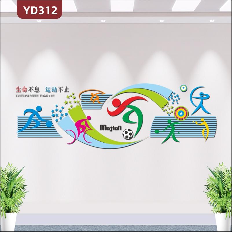 健身房运动会用品布置体育器材室校园文化墙贴教室走廊3D立体装饰