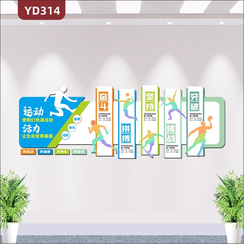 学校运动场体育馆墙贴校篮球场文化走廊背景3D立体装饰强身健体励志贴
