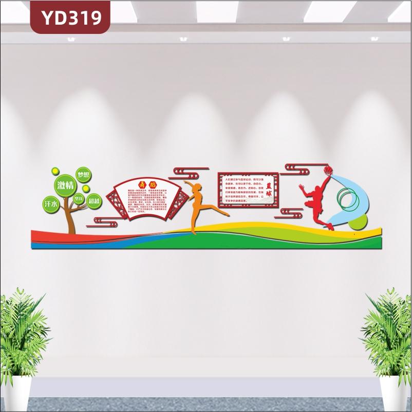 爱运动3d立体亚克力墙贴学校体育馆运动篮球场文化墙贴纸墙面装饰