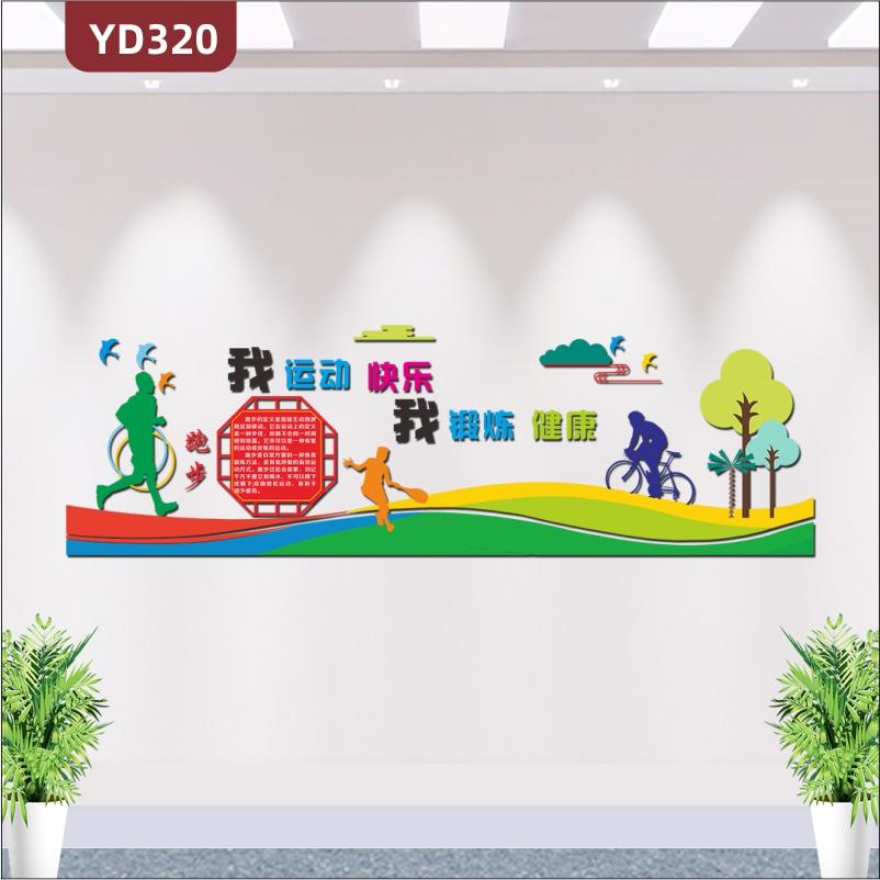 学校体育活动中心器材校园文化教室走廊布置墙贴3D立体健身房运动装饰贴纸