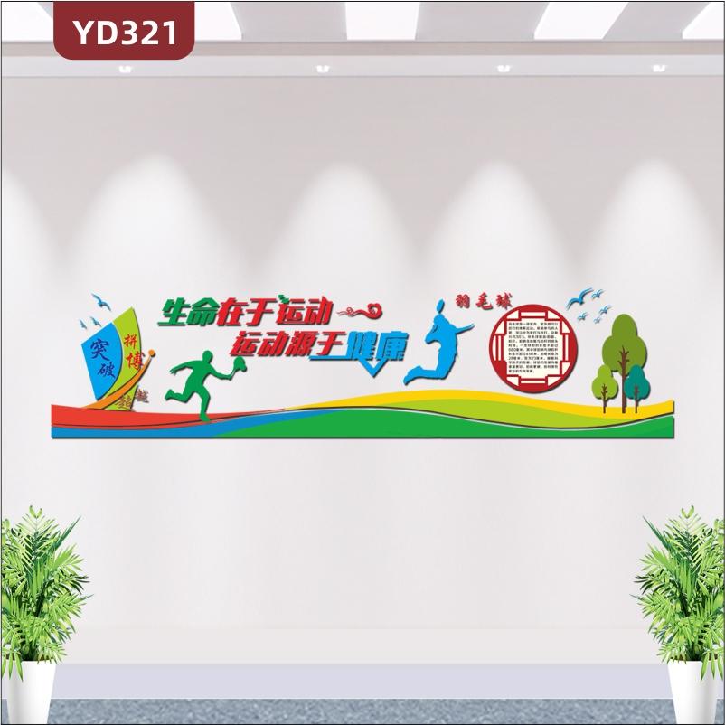 羽毛球训练室文化墙3D立体装饰贴纸创意学校操场体育馆墙面布置墙贴画