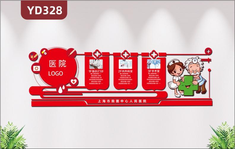 红色卡通医院文化墙科室简介文化展板大厅导诊台3D立体墙面布置贴纸