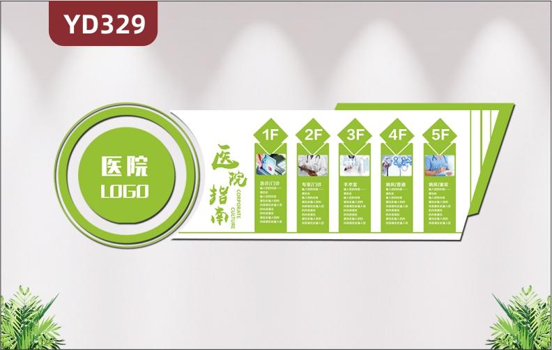 定制绿色3D立体医院文化墙楼层科室分布介绍墙贴小清新大厅走廊布置墙贴