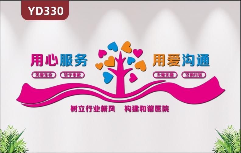 定制3d立体亚克力医院文化墙爱心树用心服务用爱沟通励志标语墙贴