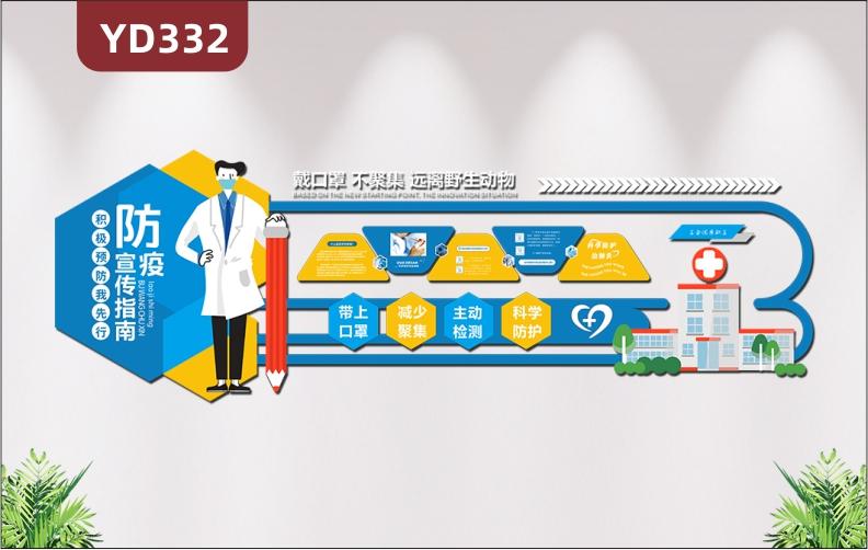 防疫宣传医院文化墙抗击疫情科普宣传知识展板3D立体医院大厅走廊文化墙