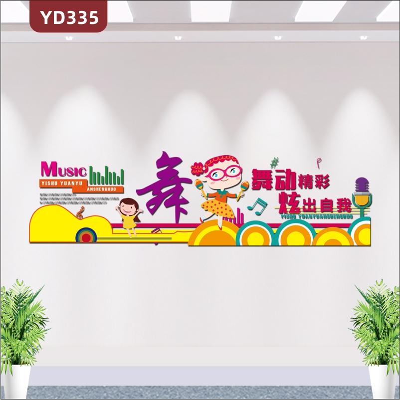舞蹈教室墙贴纸布置装饰艺术培训班文化背景墙贴3d立体超大练舞房