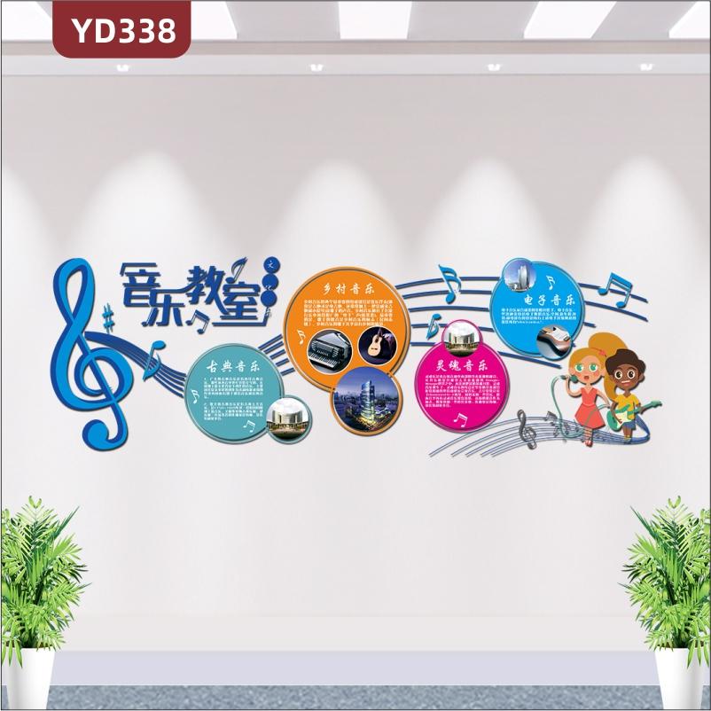 3d立体亚克力音乐教室装饰墙贴钢琴辅导班布置校园文化背景墙贴画
