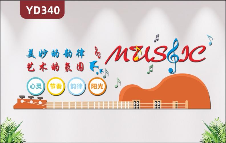 音乐艺术培训班背景墙装饰墙贴音乐学校钢琴吉他乐器教室3D立体文化墙