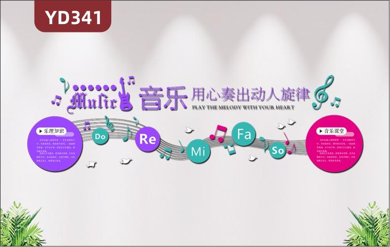 音乐文化墙五线符跳动的音符吉他钢琴培训机构大厅走廊墙面装饰3D立体墙贴