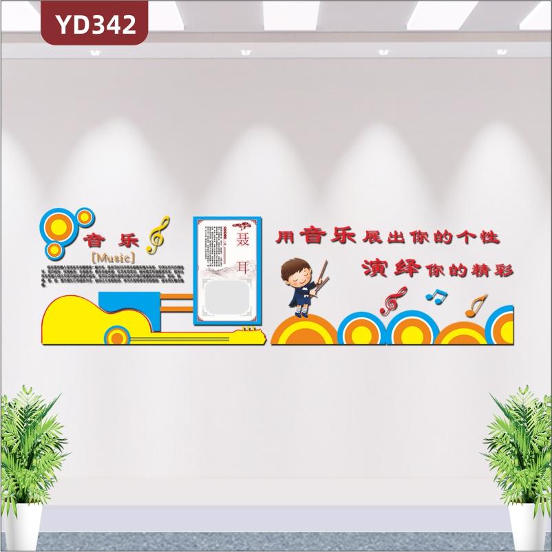 钢琴小提琴音符艺术中心音乐教室装饰墙贴纸兴趣班培训机构文化墙面3D立体装饰