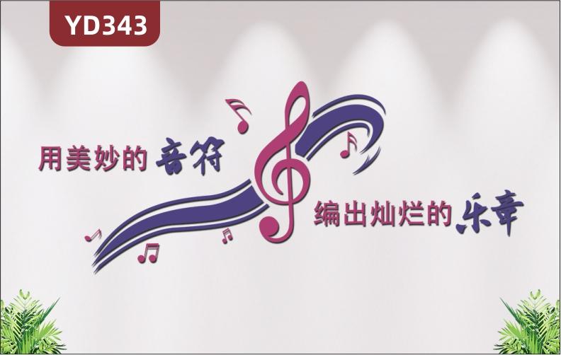 美妙音符3d立体墙贴学校音乐教室装饰文化布置贴纸钢琴房墙壁贴画