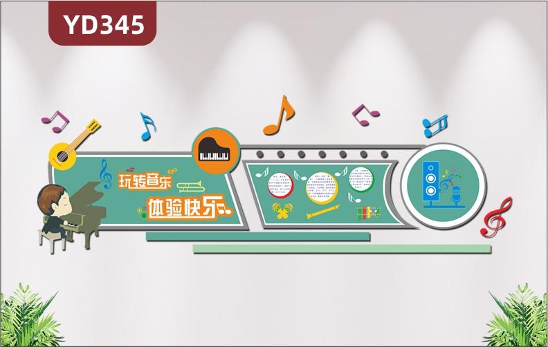 玩转音乐体验快乐音乐文化墙吉他钢琴音符培训机构墙面3D立体装饰