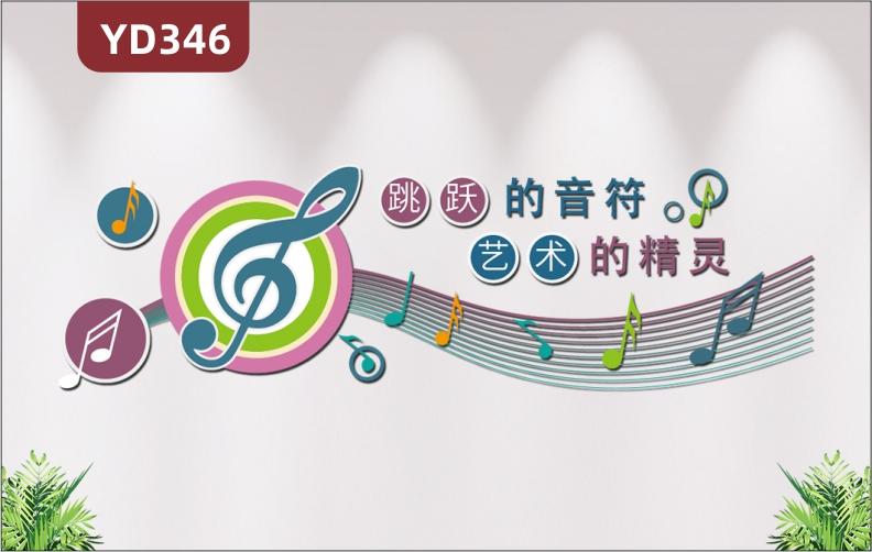 炫彩跳动的音符五线普音乐文化墙艺术培训学校音乐舞蹈房3D立体装饰墙贴