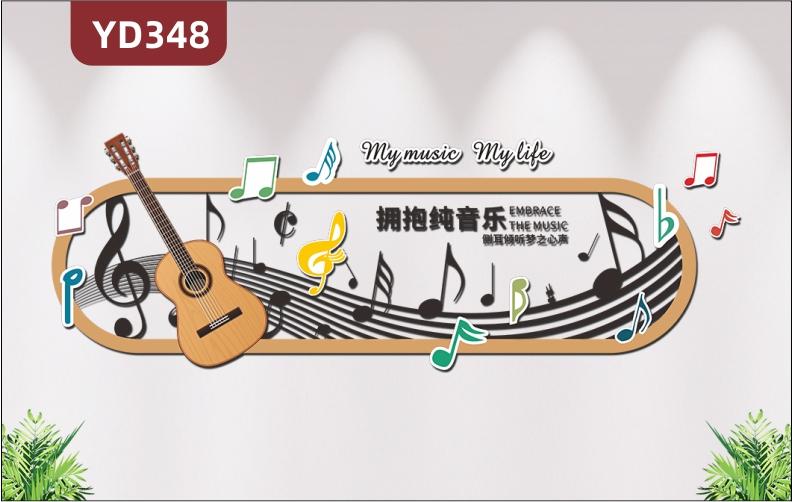 音乐文化墙吉他小提琴培训机构学校教室五线普音符装饰3D立体布置