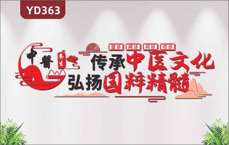 传承中医文化水墨古典中医文化墙弘扬国粹精髓励志标语3D立体墙贴