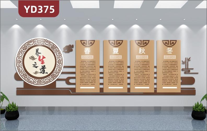春夏秋冬四季中医养生馆文化墙定制设计健康针灸拔罐刮痧背景3D立体装饰