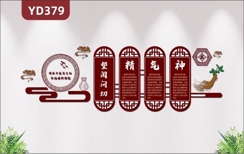 精气神中医文化墙设计中医馆背景墙装饰中医养生馆3D立体文化宣传展板