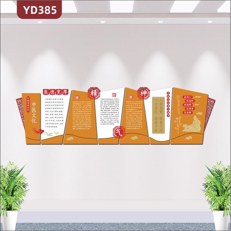 折纸式造型中医文化墙精气神文化展板新中式3D立体走廊大厅文化墙贴