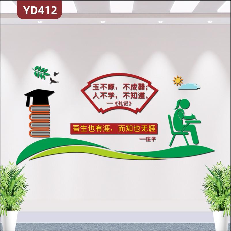 书本读书礼记现代风学校校园文化墙教室走廊墙面布置3D立体装饰贴