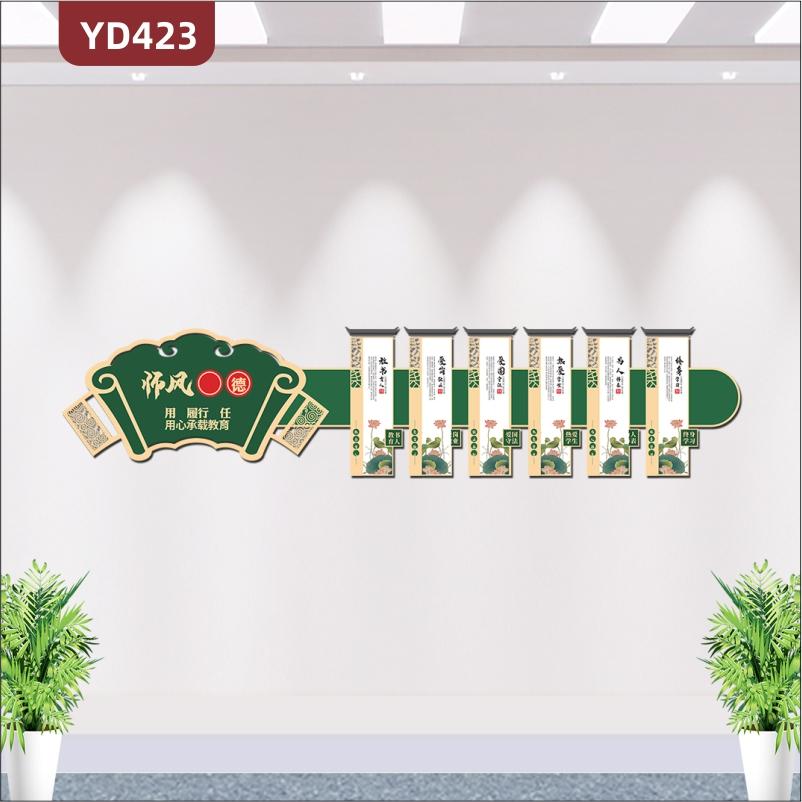 新中式风格学校文化墙定制设计3D立体国学图书室师风师德走廊装饰贴