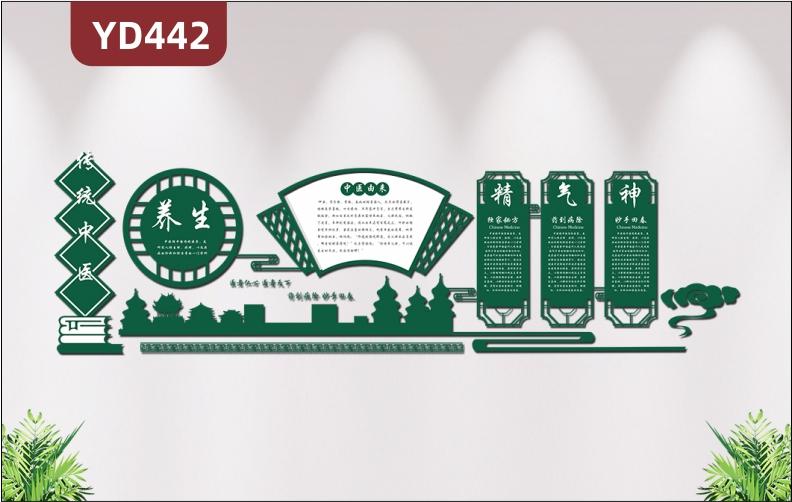 墨绿色中医馆文化墙定制养生馆医院背景墙墙面装饰3D立体亚克力墙贴